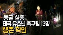 '동굴 실종' 태국 유소년 축구팀 13명 생존 확인