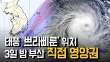태풍 '쁘라삐룬' 위치, 3일밤 부산 직접 영양권