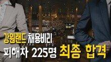 강원랜드 채용비리 피해자 225명 최종 합격
