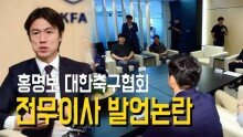 홍명보 대한축구협회 전무이사 발언 논란