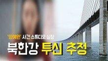 '양예원'사건 스튜디오 실장 북한강 투신 추정