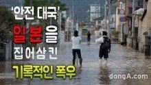 '안전 대국' 일본을 집어삼킨 기록적인 폭우