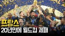'뢰 블레 군단' 프랑스, 20년만에 월드컵 제패