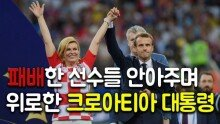 패배한 선수들 안아주며 위로한 '크로아티아 대통령' 화제