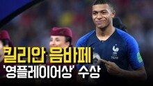 '프랑스 우승' 킬리안 음바페, '영플레이어상' 수상