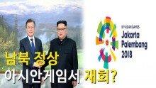 남북 정상, 아시안게임 재회?