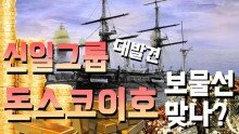 신일그룹이 발견한 돈스코이호, 보물선 맞나?