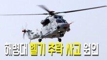 포항 해병대 헬기 사고 원인, '기체 결함'일 가능성 커
