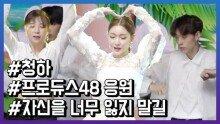 청하, 프로듀스48 친구들에게 하고 싶은 이야기는?