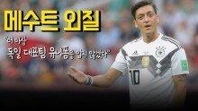 '아스날' 외질, 독일 국가대표팀 은퇴 선언