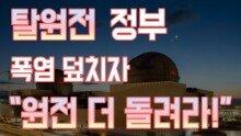 """'탈원전' 정부, 폭염 덮치자 """"원전 더 돌려라"""""""