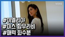 '미스 함무라비' 매력 화수분, 배우 이엘리야