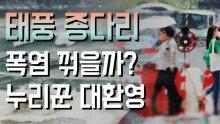 제12호 태풍 종다리, 폭염 꺾을까?…누리꾼 '대환영'