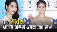 배우 임지연, 사업가 이욱과 6개월만에 결별