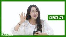[송터뷰] 자나 깨나 노래 생각뿐인 '노래 바보' 장희영 (장희영 ①편)