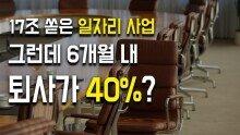 17조 쏟은 일자리 사업 ··· 6개월 내 퇴사가 40%