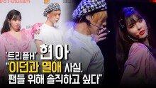 """'트리플H' 현아 """"이던과 열애…팬들 위해 솔직하고 싶다"""""""