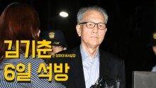 김기춘 전 대통령 비서실장, 562일만에 석방