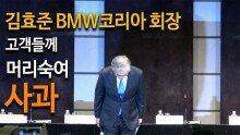 고개 숙인 BMW