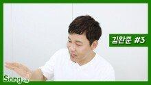 [송터뷰] 김완준, 박상철의 '노래방' 부를 뻔하다? (김완준 ③편)
