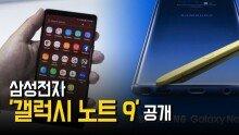 삼성전자 '갤럭시 노트 9' 공개…가격은?