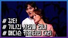 강타, 뮤지컬 첫 도전.. '매디슨 카운티의 다리'