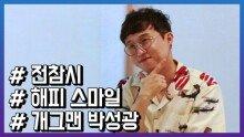 국민 남친 으로 돌아온 박성광.. 대세남