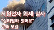 """""""살려달라 했대요""""…세일전자 화재 유족 오열"""