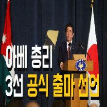 아베 자민당 총재 3선 출마 공식 선언