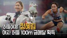'AG' 정혜림, 여자 허들 100m 금메달 획득