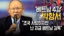 """'베트남 4강' 박항서 """"조국 사랑하지만 난 지금 베트남 감독"""""""