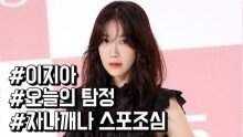 '오늘의 탐정' 이지아, '스포일러' 조심 또 조심