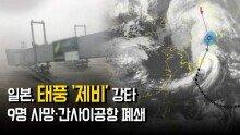 일본, 태풍 '제비' 강타…9명 사망·간사이공항 폐쇄