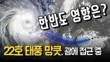 제 22호 태풍 망쿳, 괌에 접근 중…'한반도 영향은?'