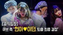 [공식입장] 큐브 측, '현아♡이던' 퇴출 최종 결정