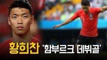 """'함부르크 데뷔골' 황희찬 """"원하는 방식의 골"""""""