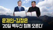 문재인-김정은, 20일 백두산 함께 오른다
