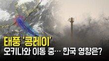 태풍 '콩레이', 오키나와 이동 중… 한국 영향은?