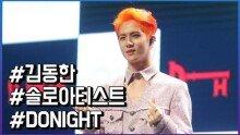 김동한 미니앨범 'D-NIGHT' 발매 쇼케이스