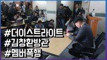 더 이스트라이트 멤버 폭행 기자회견