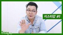 [송터뷰] 나는야 멀티미디어 미스터 팡 (미스터팡 ①편)