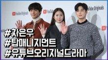 """차은우 """"재밌고 즐겁게 촬영했다""""…'탑매니지먼트' 제작발표회"""