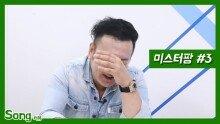 [송터뷰] 미스터 팡, 어머니께 꼭 불러드리고 싶은 노래는? (미스터팡 ③편)
