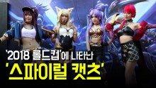'2018 롤드컵' 결승전에 나타난 '스파이럴 캣츠'