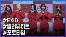 EXID '알러뷰'쇼케이스 포토타임