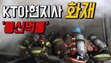 KT 아현지사 통신구 화재, '통신먹통'