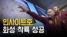 인사이트호, 화성 착륙 성공…NASA '환호'