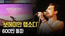 '보헤미안 랩소디' 600만 돌파…역대 음악영화 1위