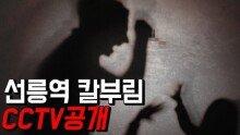 CCTV 영상 공개 된 '선릉역 칼부림'