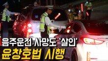 음주운전 사망도 '살인'…강력처벌 윤창호법 시행